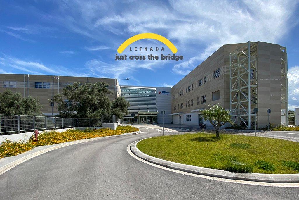 Το νέο Γενικό Νοσοκομείο Λευκάδας | Just cross the bridge